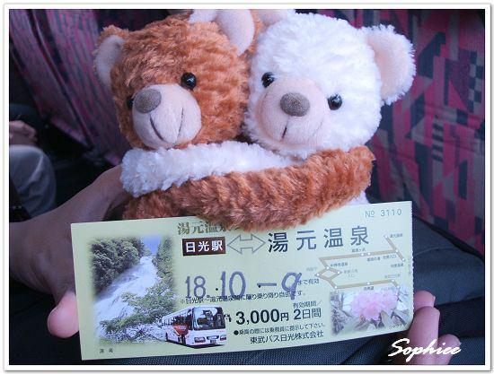 【秋季旅遊】Day2『日光–中禪寺溫泉』