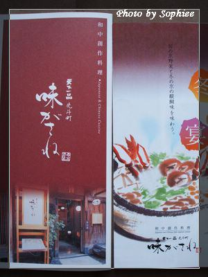 【新春京都之旅】Day2(5)–先斗町的晚餐