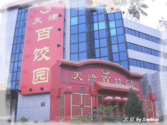 【吃在北京】『天津百餃園』餃子宴
