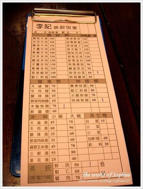 【台中】李記蒸餃世家