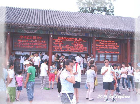 【玩在北京】頤和園