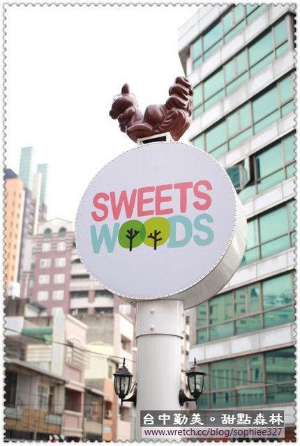 【台中下午茶】人妻的午後。Sweet Woods甜點森林