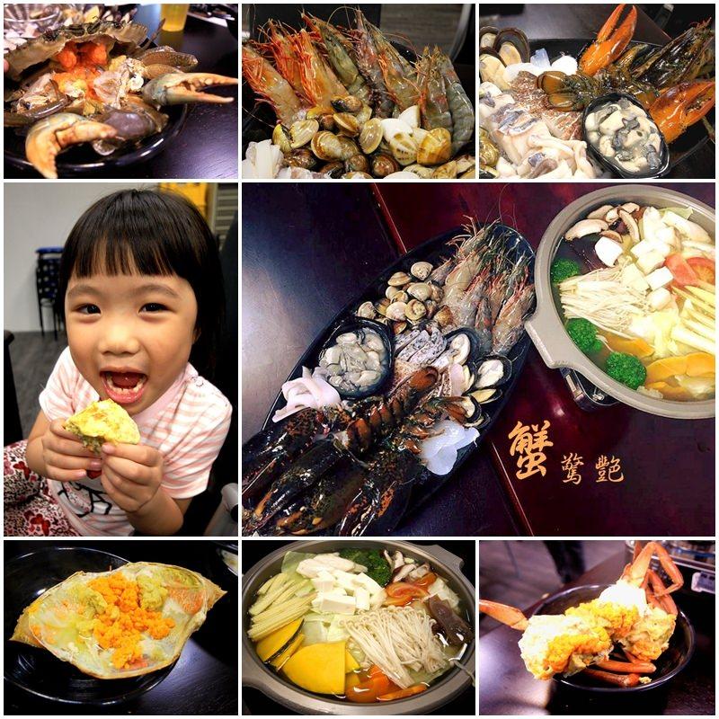 台中北屯美食▌蟹驚艷 海鮮料理餐廳❤產地直送 令人跳針的彈牙龍蝦 滿滿吮指蟹膏❤料好實在 物超所值!