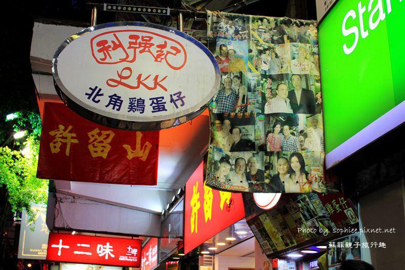 〔香港街頭小食〕尖沙咀利強記北角雞蛋仔。香港美味點心!