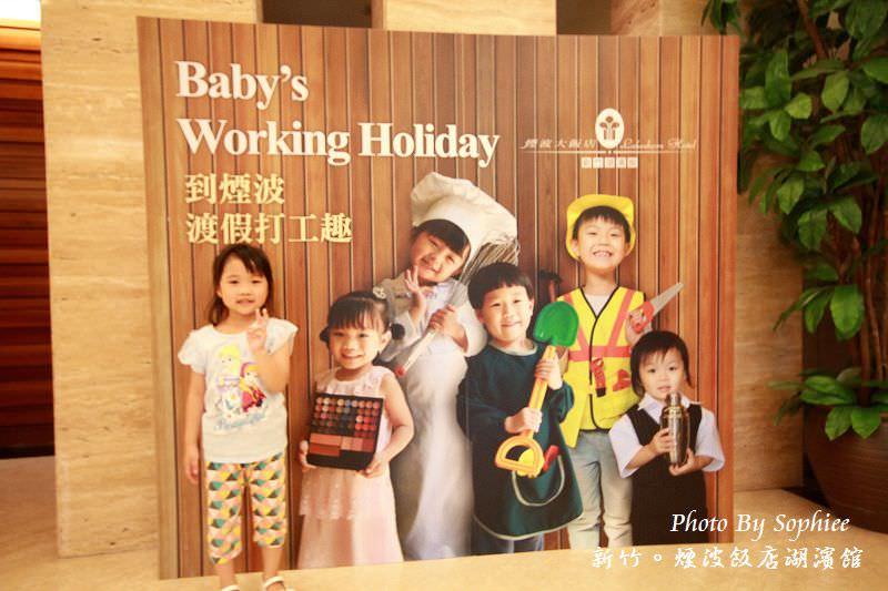 ▌新竹親子飯店▌新竹煙波大飯店湖濱館。暑假一起來煙波騎遇記。到煙波渡假打工趣!