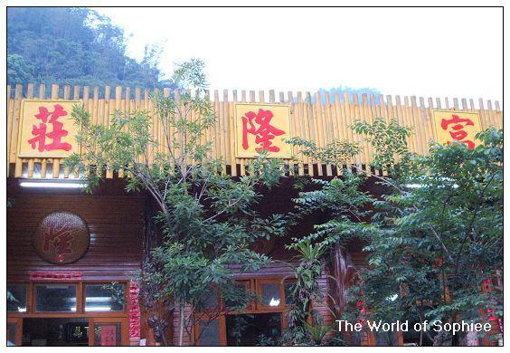 """【南投餐廳】溪谷邊的饗宴–""""富隆莊"""""""