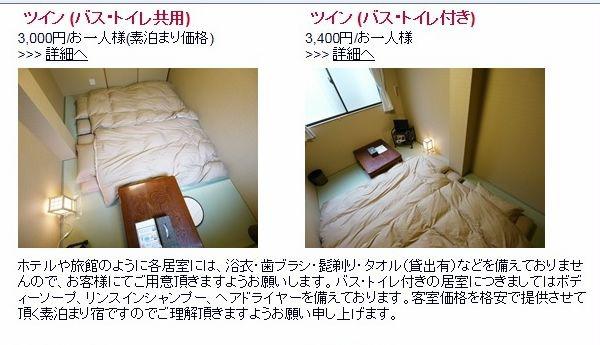 【住宿推薦】京都親子訂房,另外的好選擇–花宿VS京都二条