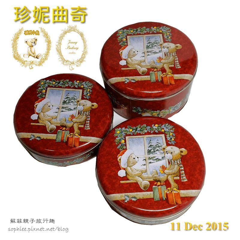 〔香港伴手禮〕珍妮曲奇餅Jenny Bakery。香港必買必吃,傳說中的超人氣美味小熊餅乾!