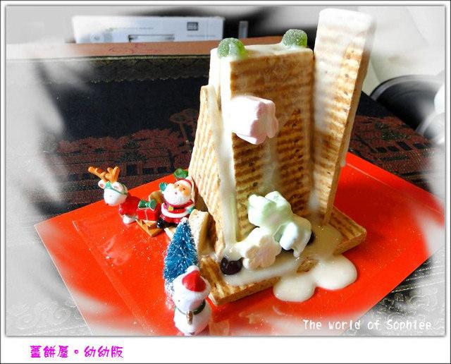 【DIY分享】自己動手做薑餅屋!(寶寶版VS幼幼版)