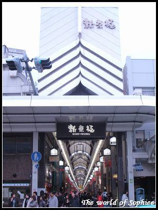 【新春京都之旅】Day4(15)–逛街去!「錦市場」與「新京極.寺町通」