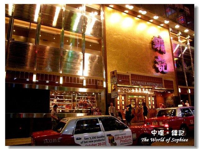 〔吃遍香港〕中環。鏞記燒鵝