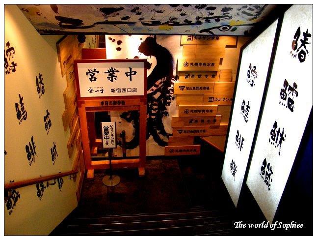 【東京新宿】最好吃的居酒屋~在『魚一丁』!