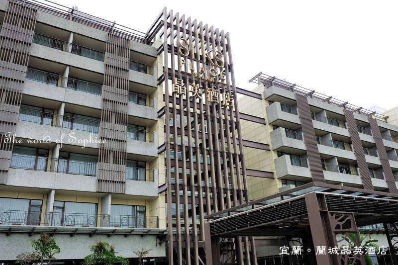 〔宜蘭親子旅館〕蘭城晶英酒店(Silks Place Yilan Hotel)。住宿篇