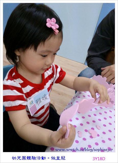 〔3Y〕幼兒園活動體驗
