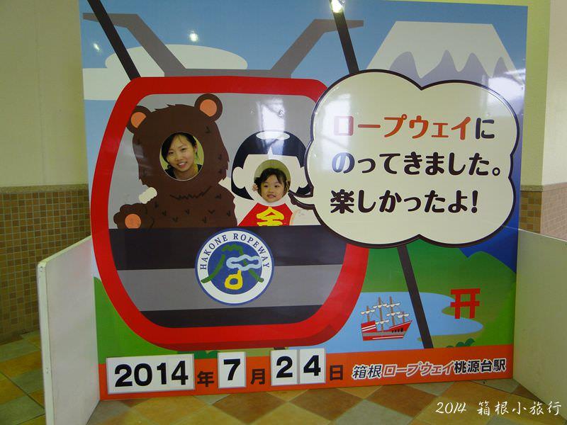 箱根旅遊。經典精華行程懶人包!(箱根交通介紹)