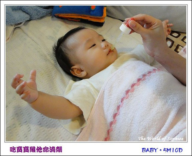 〔5M10D〕吃嬰兒維他命滴劑