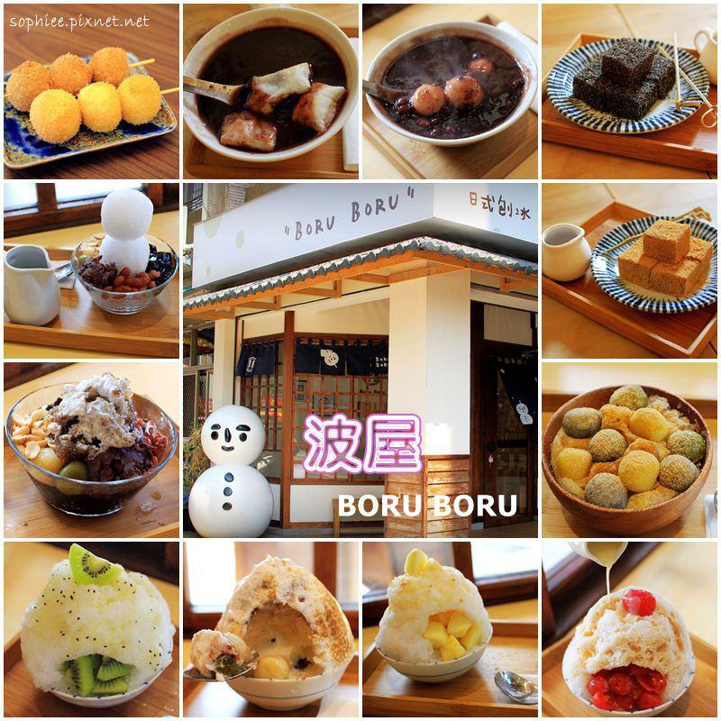 台中南屯▍ 波屋BORU BORU日式甜點店❤可愛雪人刨冰牽絲起司球 DIY烤糰子!