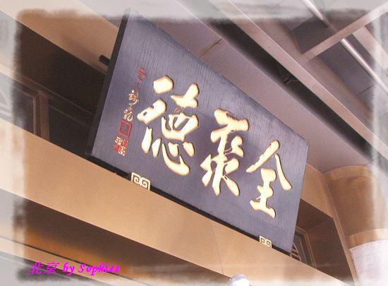 【吃在北京】『全聚德』烤鴨