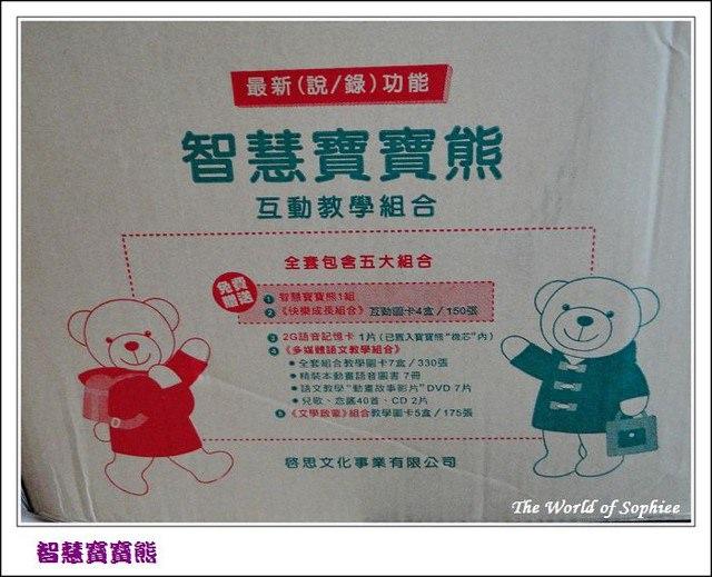 【分享】啟思智慧寶寶熊