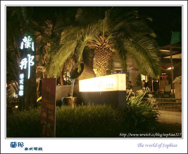 """【台中】""""蘭那""""泰式餐廳"""