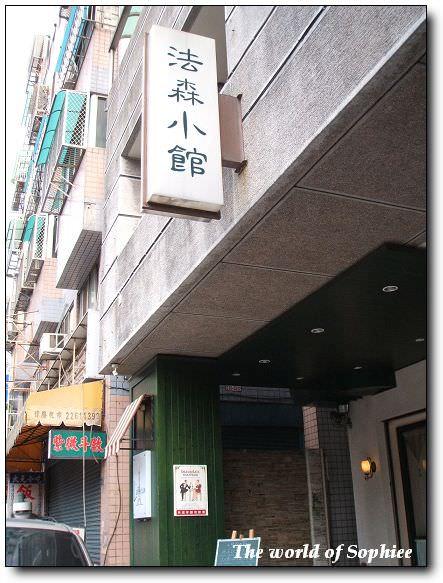 """【台中餐廳】""""法森小館""""的午餐約會"""